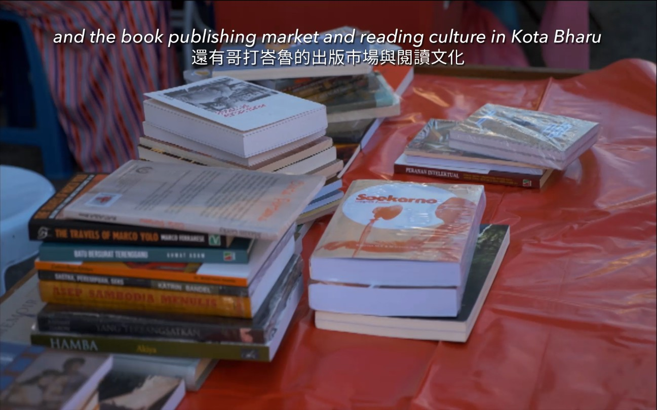 Reading List by Wu Chi-Yu, commissioned by videoclub & Phoenix Leicester 2017